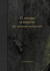 O Lyudyah I Knigah Iz Zapisok Knigolyuba
