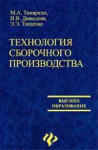 Tekhnologija sborochnogo proizvodstva: ucheb.posobie