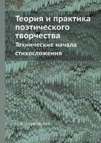 Teoriya I Praktika Poeticheskogo Tvorchestva Tehnicheskie Nachala Stihoslozheniya