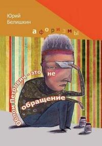 Oblom Petrovich - Eto Ne Obraschenie
