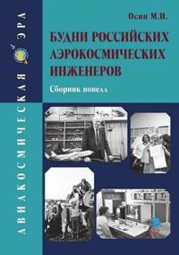 Weekdays of Russian Aerospace Engineers. Collection of Novelettes