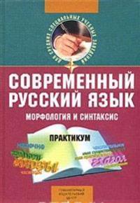 Sovremennyj Russkij Yazyk. Morfologiya I Sintaksis