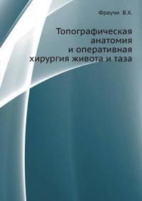 Topograficheskaya Anatomiya I Operativnaya Hirurgiya Zhivota I Taza