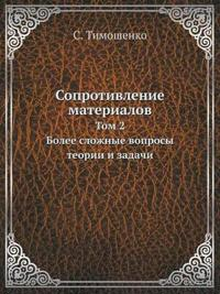 Soprotivlenie Materialov Tom 2. Bolee Slozhnye Voprosy Teorii I Zadachi