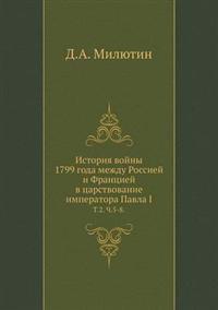 Istoriya Vojny 1799 Goda Mezhdu Rossiej I Frantsiej V Tsarstvovanie Imperatora Pavla I T.2. Ch.5-8.