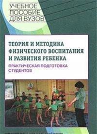 Teoriya I Metodika Fizicheskogo Vospitaniya I Razvitiya Rebenka