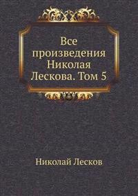VSE Proizvedeniya Nikolaya Leskova. Tom 5