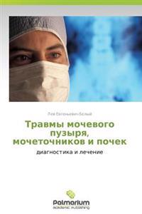 Travmy Mochevogo Puzyrya, Mochetochnikov I Pochek