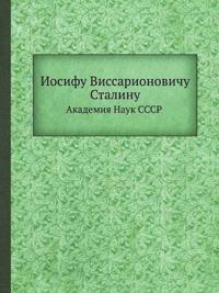 Iosifu Vissarionovichu Stalinu Akademiya Nauk Sssr