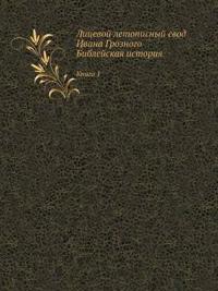 Litsevoj Letopisnyj Svod Ivana Groznogo. Biblejskaya Istoriya Kniga 1