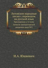 Litovskie Narodnye Pesni S Perevodom Na Russkij Yazyk Prilozhenie K 12 Tomu Zapisok Imperatorskoj Akademii Nauk ?1