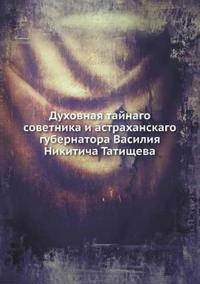 Duhovnaya Tajnago Sovetnika I Astrahanskago Gubernatora Vasiliya Nikiticha Tatischeva