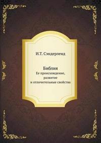 Bibliya Ee Proishozhdenie, Razvitie I Otlichitel'nye Svojstva