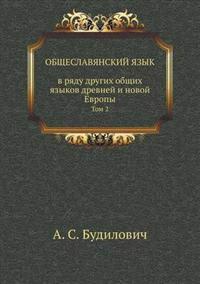 Obscheslavyanskij Yazyk V Ryadu Drugih Obschih Yazykov Drevnej I Novoj Evropy Tom 2
