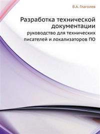 Razrabotka Tehnicheskoj Dokumentatsii Rukovodstvo Dlya Tehnicheskih Pisatelej I Lokalizatorov Po