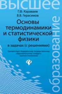 Osnovy termodinamiki i statisticheskoj fiziki v zadachakh (s resheniem): ucheb. posobie