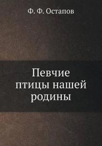 Pevchie Ptitsy Nashej Rodiny