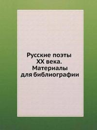 Russian Poets of the XX Century. Materials for a Bibliography