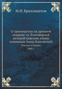 O Troeperstii Na Drevnem Pokrove Sv. Blagovernoj Velikoj Knyagini Inoki - Shimnitsy Anny Kashinskoj Poezdka V Kashin. 1909 G.