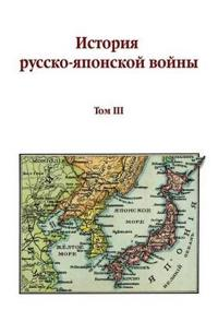 The History of Russian-Japanese War. Volume III