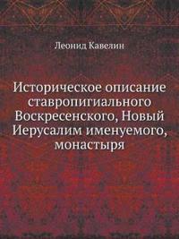 Istoricheskoe Opisanie Stavropigial'nogo Voskresenskogo, Novyj Ierusalim Imenuemogo, Monastyrya