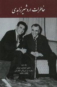 Memoirs of Ardeshir Zahedi 1954-1965