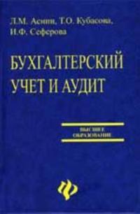 Bukhgalterskij uchet i audit: ucheb.posobie dlja vuzov
