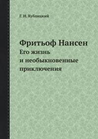 Frit'of Nansen Ego Zhizn' I Neobyknovennye Priklyucheniya