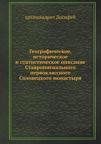 Geograficheskoe, Istoricheskoe I Statisticheskoe Opisanie Stavropigial'nogo Pervoklassnogo Solovetskogo Monastyrya