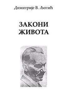 Dimitrije Ljotic: Zakoni Zivota