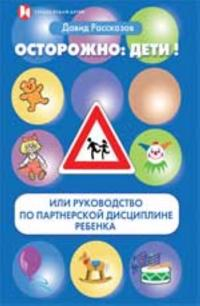Ostorozhno: Deti!, ili Rukovodstvo po partnerskoj distsipline rebenka: kn. 1