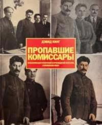 Propavshie komissary. Falsifikatsija fotografij i proizvedenij iskusstva v stalinskuju epokhu