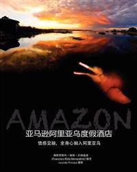 Ariau Amazon Towers (Chinese): Stirrer of Emotions, Evocative, Directed and Committed to Regional Sentiment
