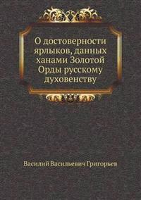 O Dostovernosti Yarlykov, Dannyh Hanami Zolotoj Ordy Russkomu Duhovenstvu