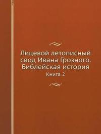 Litsevoj Letopisnyj Svod Ivana Groznogo. Biblejskaya Istoriya Kniga 2