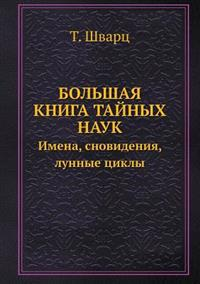 Bolshaya Kniga Tajnyh Nauk. Imena, Snovideniya, Lunnye Tsikly (+ CD-ROM)