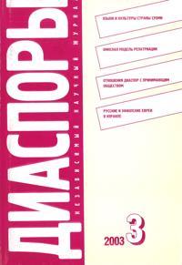 Diaspory. Nezavisimyj nauchnyj zhurnal. Nomer 3-2003.