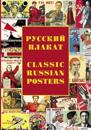 Classic Russian Posters