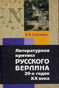 Literaturnaja kritika russkogo Berlina 20kh godov 20go veka