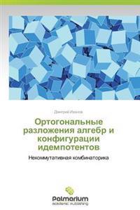 Ortogonal'nye Razlozheniya Algebr I Konfiguratsii Idempotentov