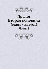 PROLOG. Vtoraya Polovina (Mart - Avgust) Chast' 2