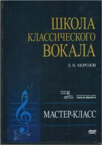 Shkola klassicheskogo vokala: Master-klass (+ DVD). Uchebnoe posobie.