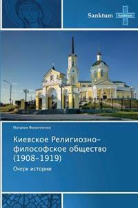 Kievskoe Religiozno-Filosofskoe Obshchestvo (1908-1919)