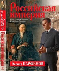 Rossijskaja imperija. Petr I. Anna Ioannovna. Elizaveta Petrovna