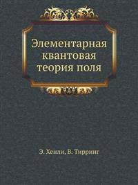 Elementarnaya Kvantovaya Teoriya Polya