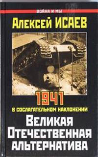 Velikaya Otechestvennaya Alternativa. 1941 V Soslagatelnom Naklonenii