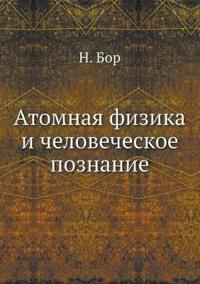 Atomnaya Fizika I Chelovecheskoe Poznanie