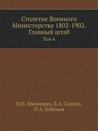 Stoletie Voennogo Ministerstva 1802-1902. Glavnyj Shtab Tom 4