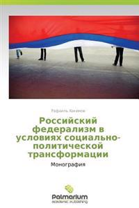Rossiyskiy Federalizm V Usloviyakh Sotsial'no-Politicheskoy Transformatsii