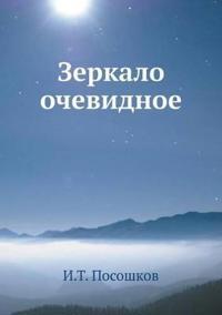 Zerkalo Ochevidnoe